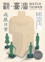 Watch Taiwan 觀.臺灣第36期