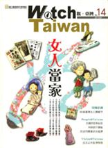 Watch Taiwan 觀.臺灣第14期