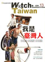 Watch Taiwan 觀.臺灣第13期