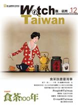 Watch Taiwan 觀.臺灣第12期