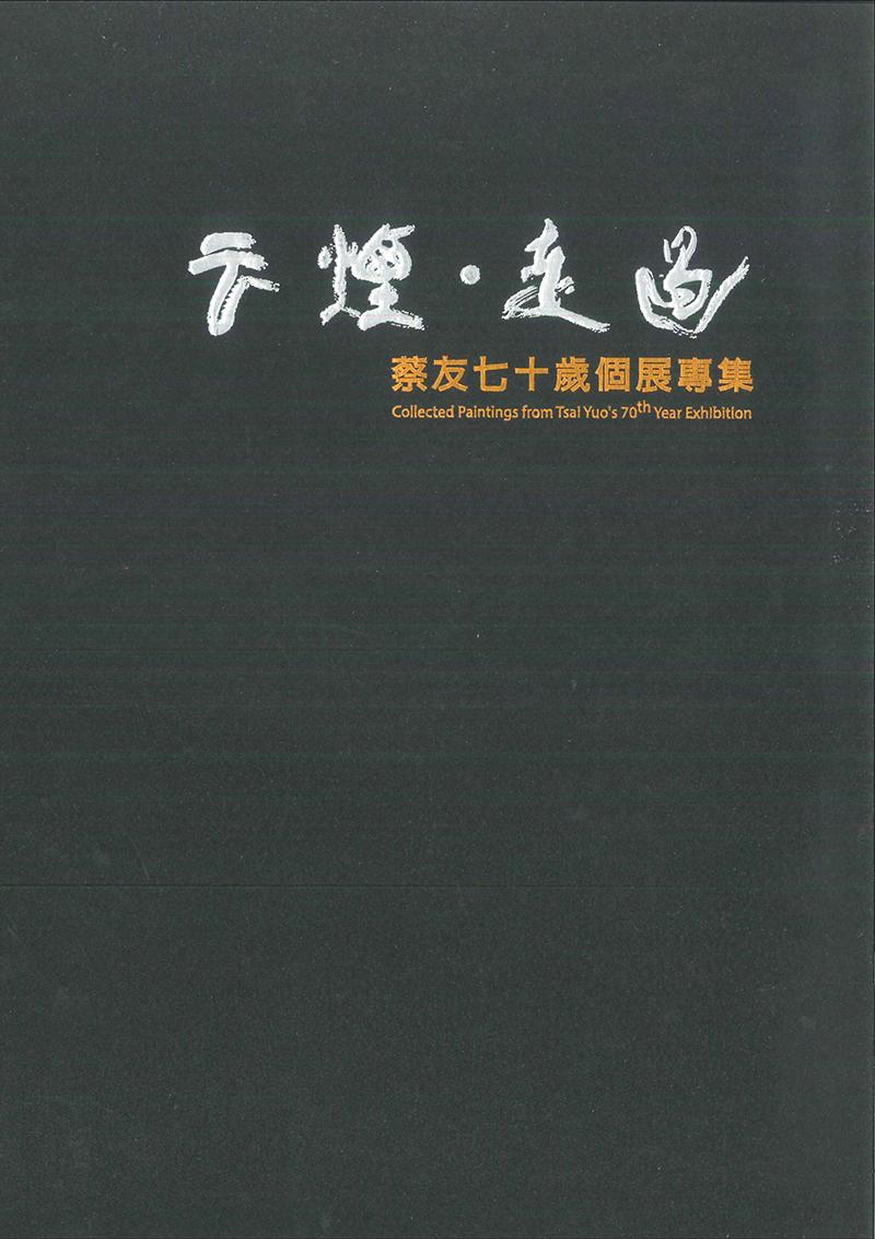 云煙‧走過:蔡友七十歲個展