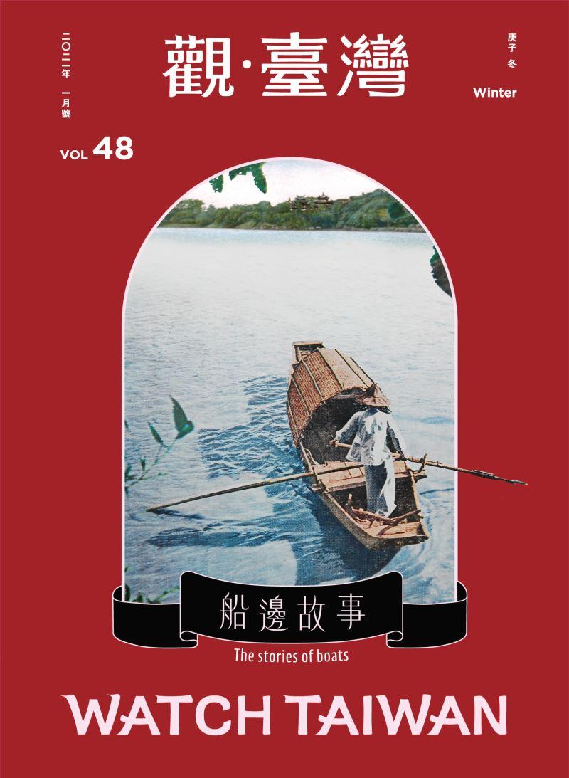 Watch Taiwan觀.臺灣第48期 船邊故事