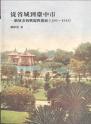 從省城到臺中市:一個城市的興起與發展(1895-1945)