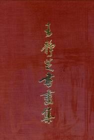 王靜芝八十四歲書畫回顧展