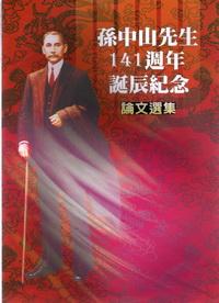 孫中山先生141週年誕辰紀念論文選集