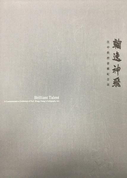 翰逸神飛─汪中教授書藝紀念展