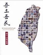 吾土吾民—孫中山與臺灣