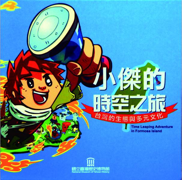 小傑的時空之旅:臺灣的生態與多元文化