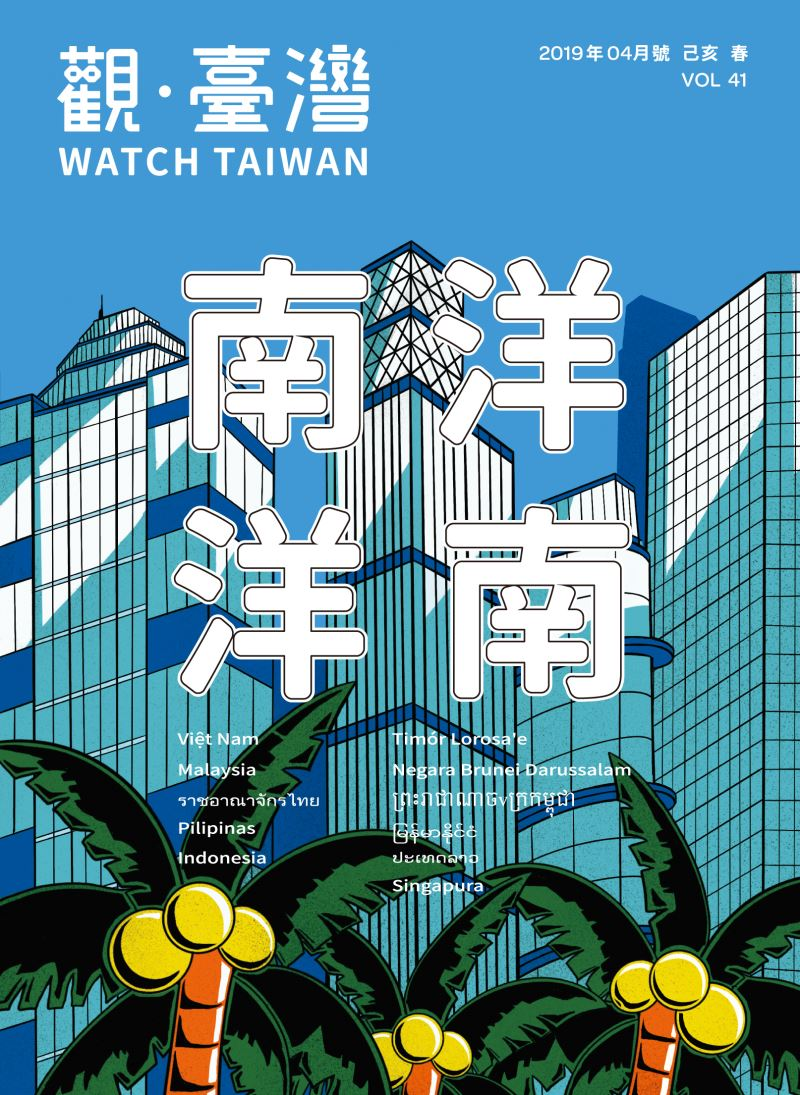 WatchTaiwan 觀.臺灣第41期
