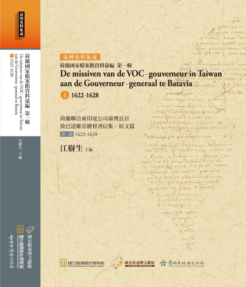 荷蘭聯合東印度公司臺灣長官致巴達維亞總督書信集‧原文篇 第1冊 1622-1628