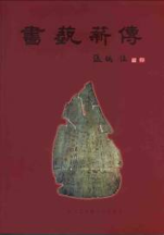 書藝薪傳─台灣書法傳承作品欣賞