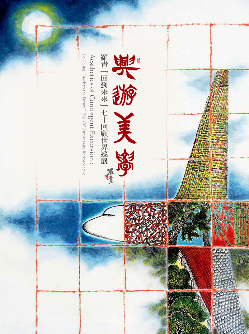 興遊美學:羅青「回到未來」七十 回顧世界巡展