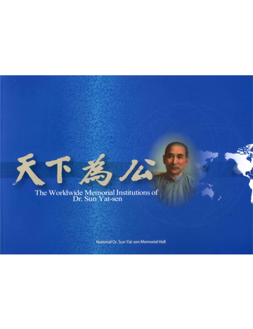 The Worldwide Memorial Institutions of Dr. Sun Yat-sen