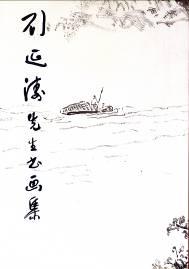 劉延濤先生書畫集