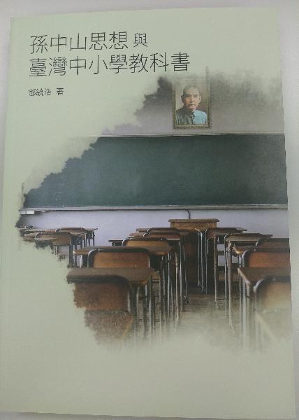 孫中山思想與臺灣中小學教科書