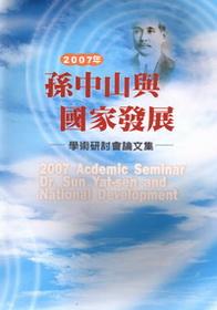 2007年孫中山與國家發展學術研討會論文集