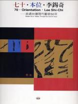 七十‧本位‧李錫奇─走過台灣現代藝術50年