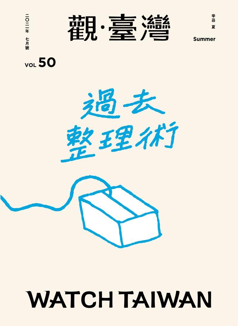 Watch Taiwan觀.臺灣第50期 過去整理術