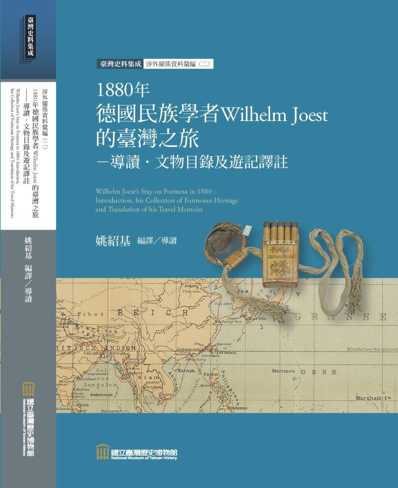 1880年德國民族學者Wilhelm Joest的臺灣之旅-導讀‧文物目錄及遊記譯註