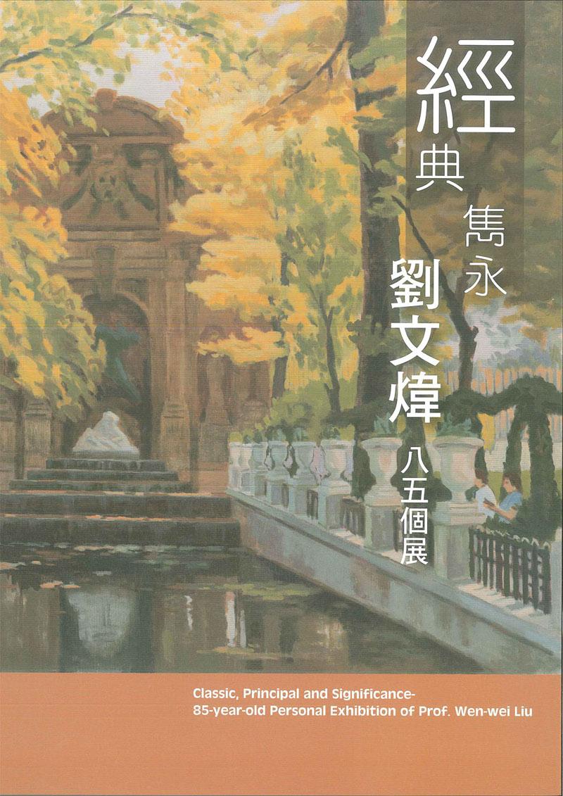 經典雋永-劉文煒八五畫集