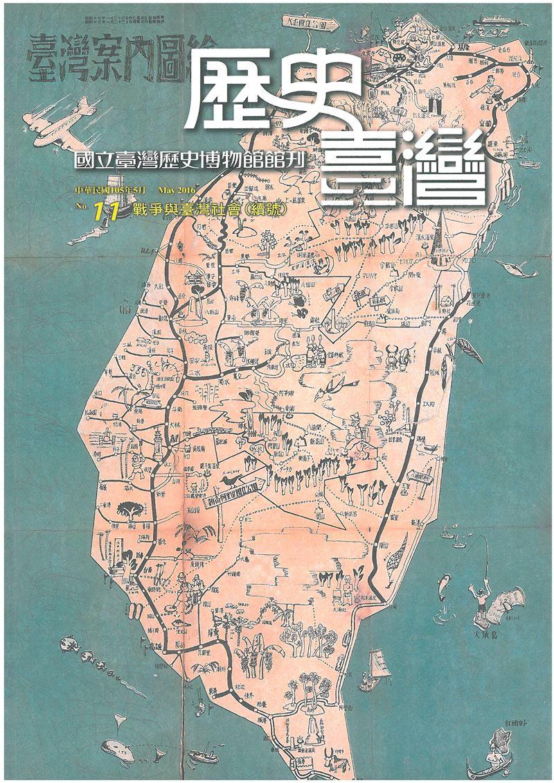 歷史臺灣第11期:戰爭與臺灣社會(續號)