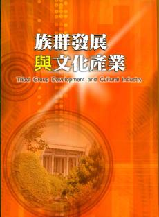 族群發展與文化產業