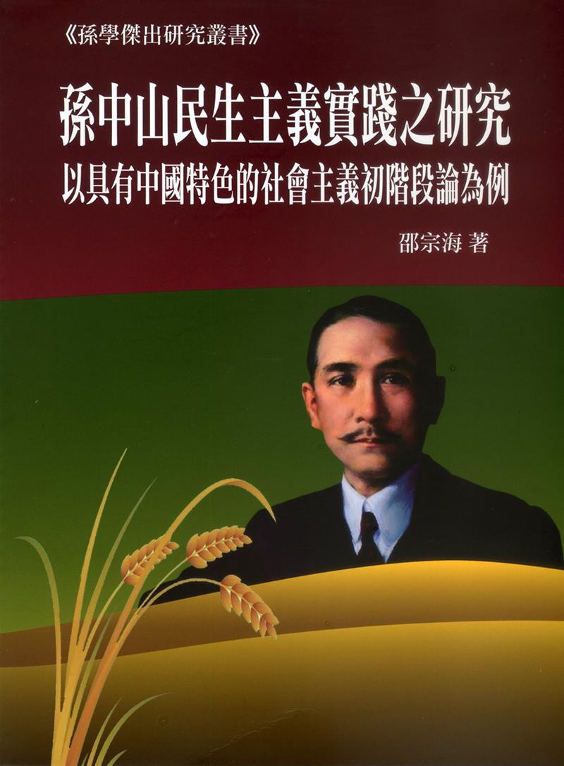 孫中山民生主義實踐之研究─以「具有中國特色的社會主義初階段論」為例