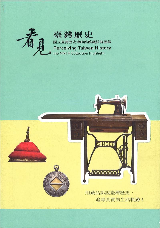 看見臺灣歷史:國立臺灣歷史博物館館藏綜覽圖錄