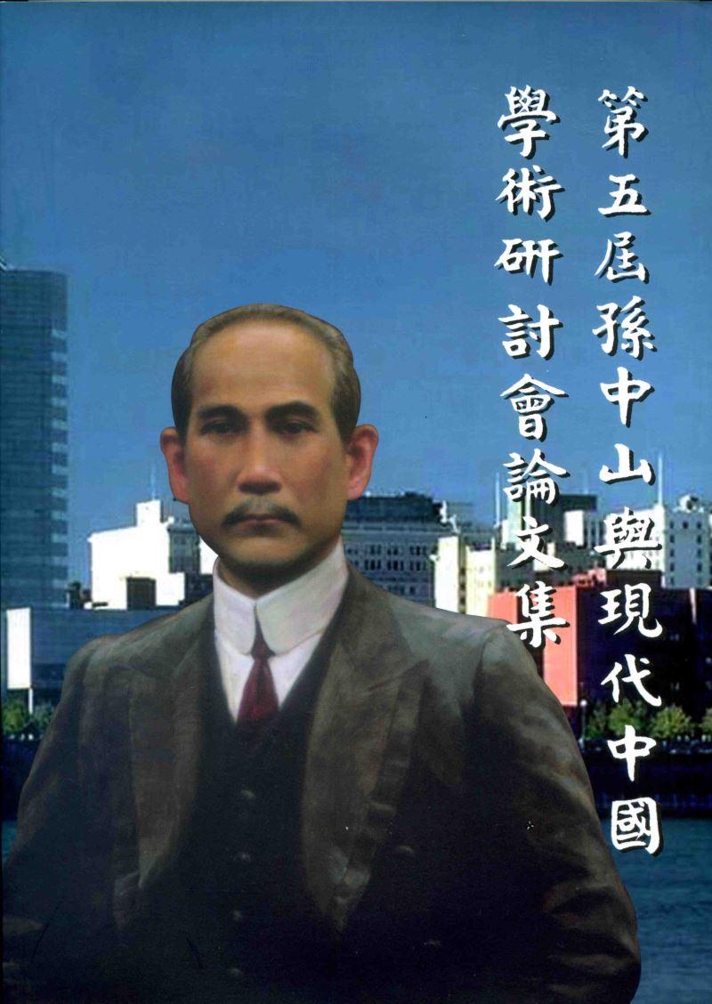 第五屆孫中山與現代中國學術研討會論文集