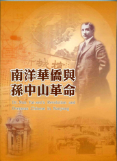 南洋華僑與孫中山革命