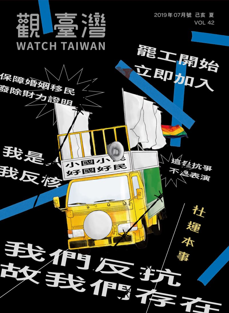WatchTaiwan 觀.臺灣第42期