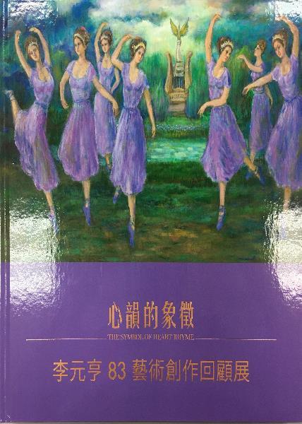 心韻的象徵—李元亨83藝術創作回顧展