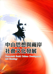 中山思想與兩岸社會文化發展
