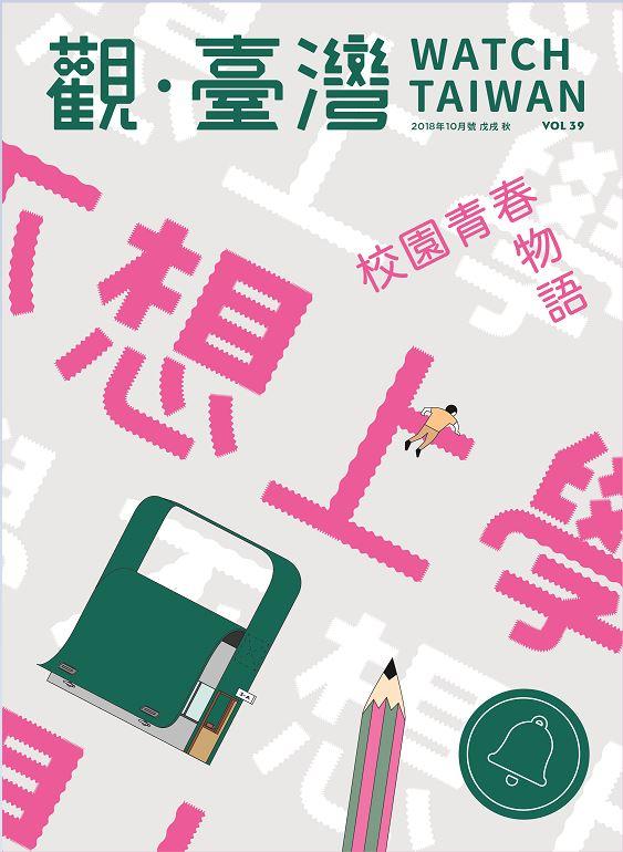 WatchTaiwan 觀.臺灣第39期