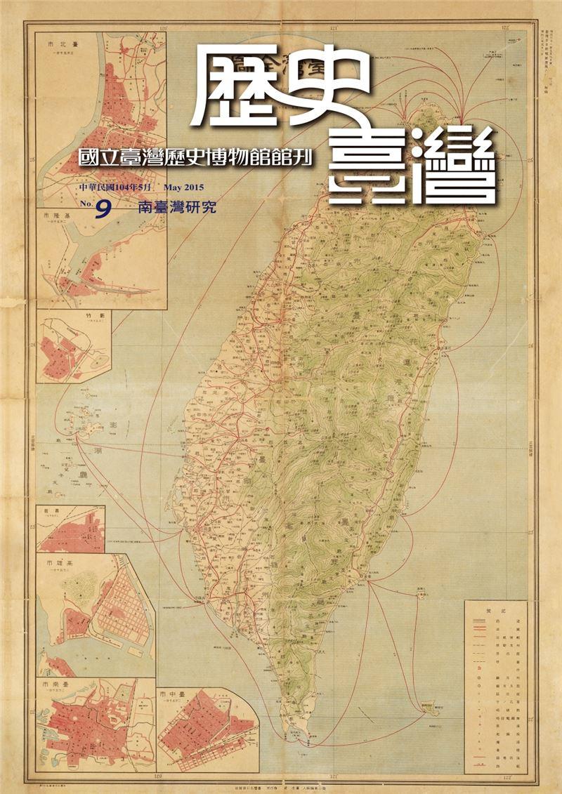 歷史臺灣第9期:南臺灣研究