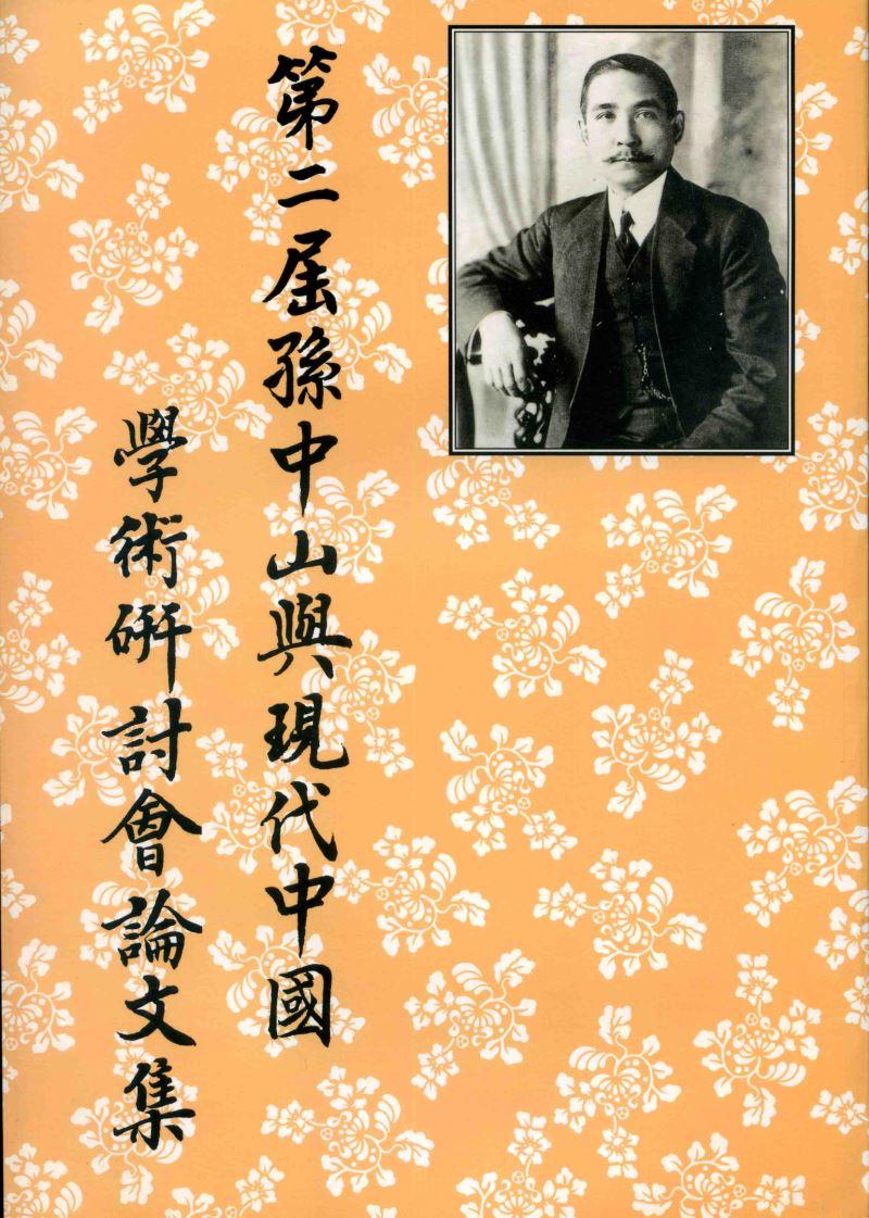 孫中山與現代中國學術研討會論文集