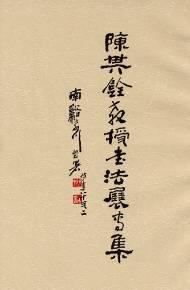 陳其銓教授書法展專集
