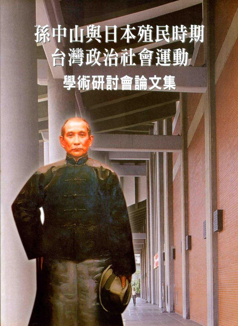 孫中山與日本殖民時期台灣政治社會運動學術研討會論文集