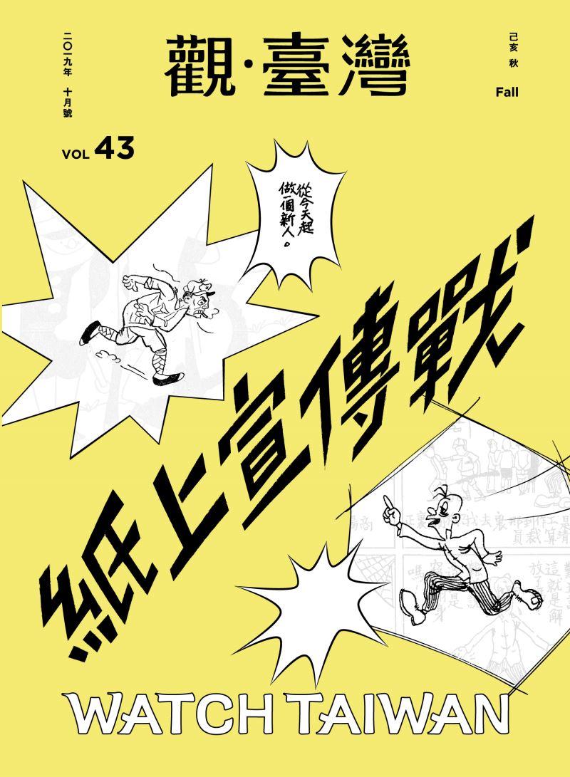 WatchTaiwan 觀.臺灣第43期