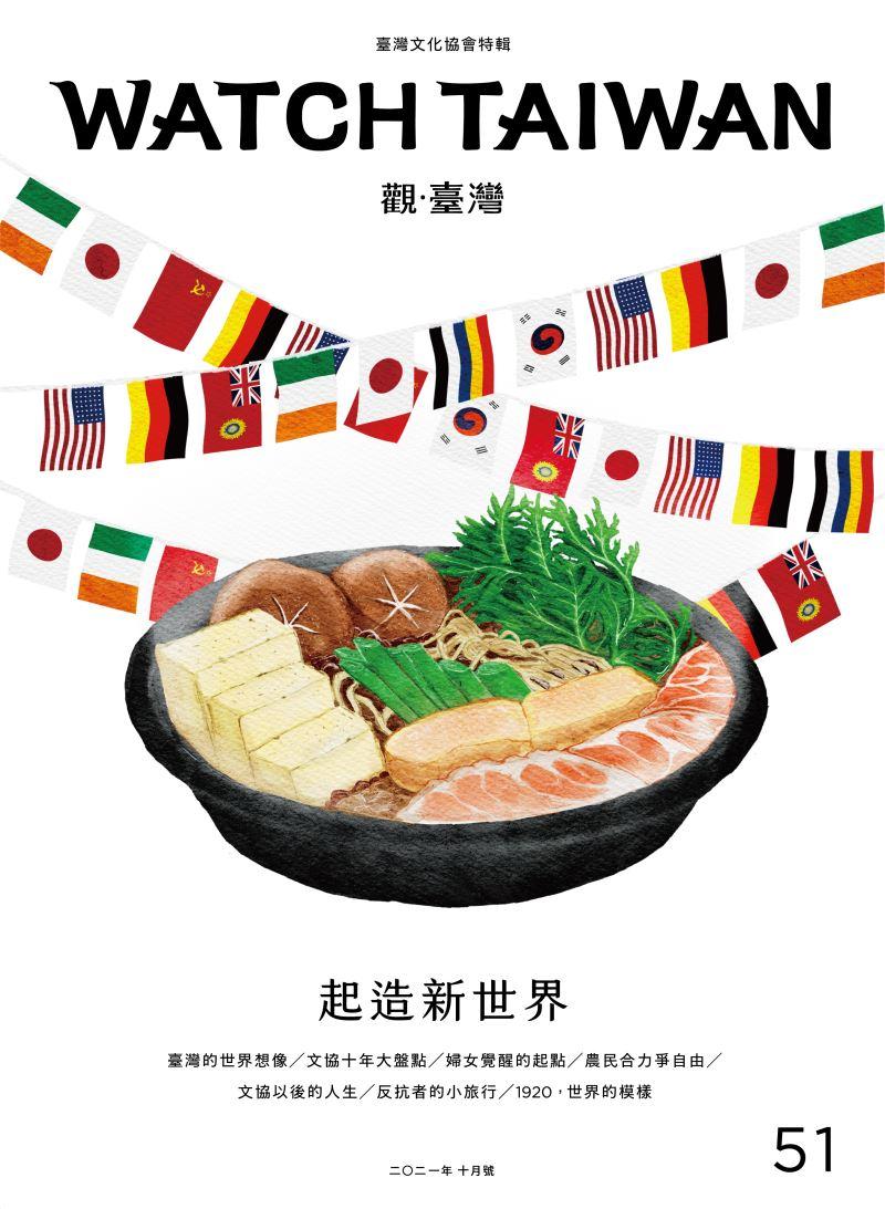 Watch Taiwan觀.臺灣第51期 起造新世界