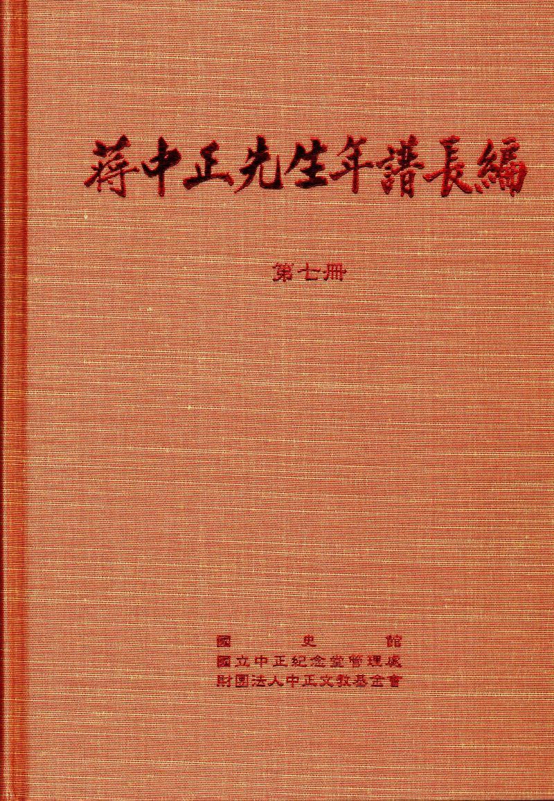蔣中正先生年譜長編第七至十二冊_封面