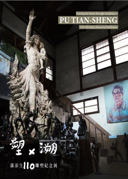 塑×溯 蒲添生110雕塑
