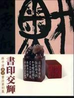 書印交輝:薛平南華甲書法篆刻集