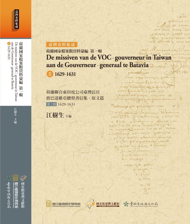荷蘭聯合東印度公司臺灣長官致巴達維亞總督書信集‧原文篇 第2冊 1629-1631
