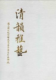 清韻雅藝-國立國父紀念館展覽審查委員作品聯展專輯