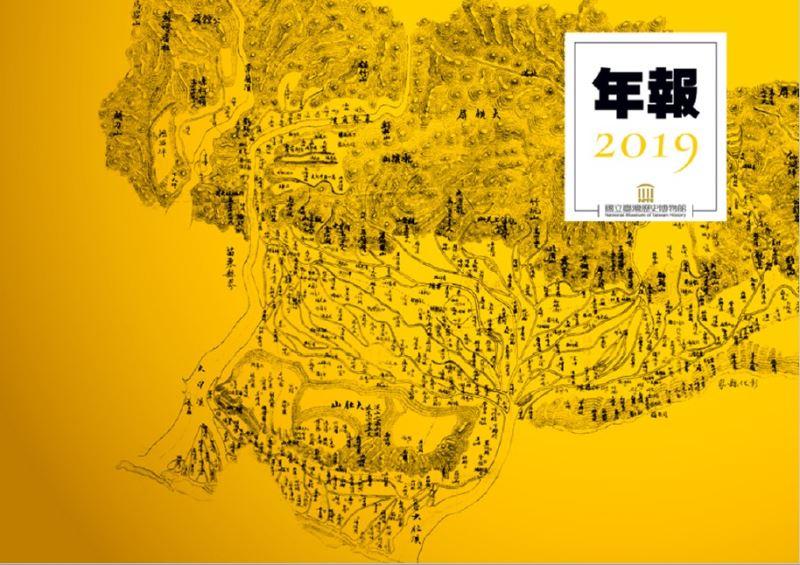 國立臺灣歷史博物館年報2019