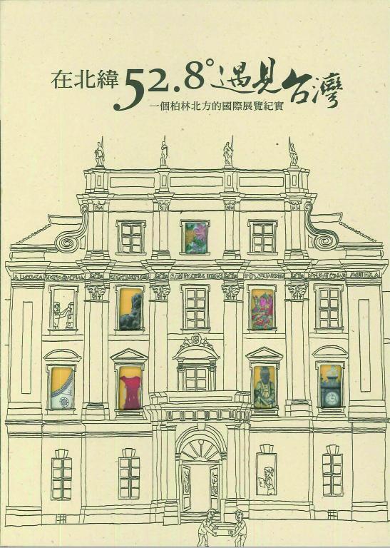 在北緯52.8∘遇見台灣:一個柏林北方的國際展覽紀實
