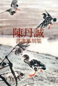陳丹誠書畫篆刻集
