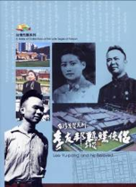 台灣先賢系列 --  李友邦鶼鰈俠侶