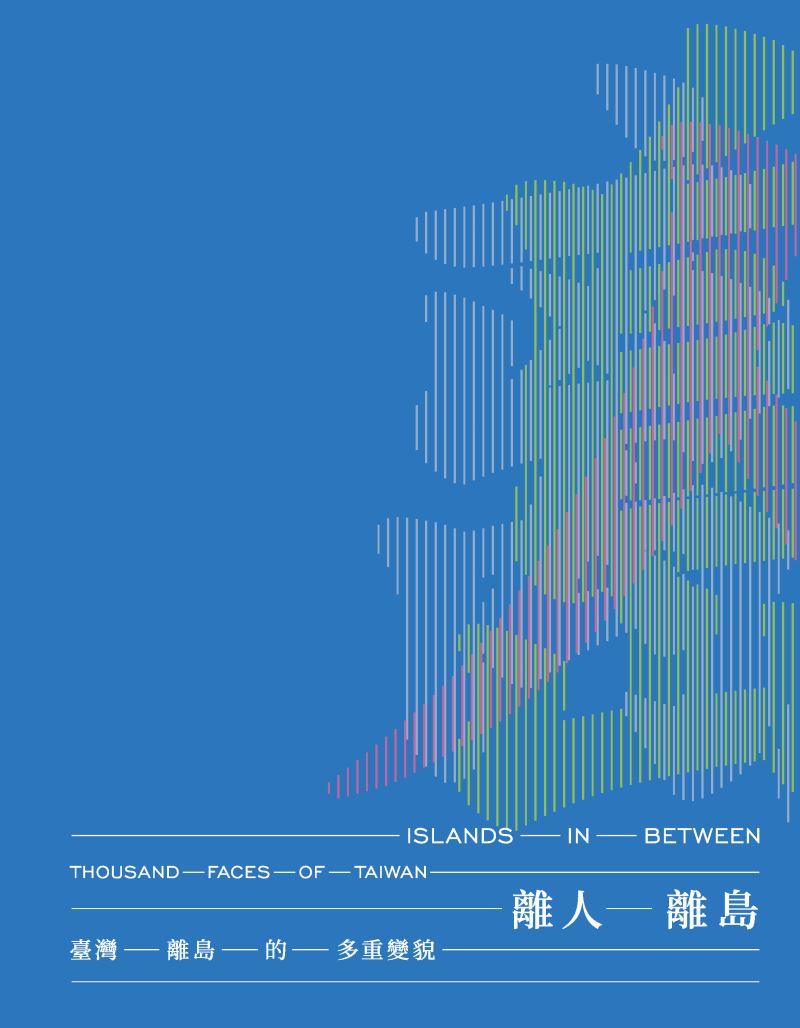 《離人.離島:臺灣離島的多重變貌》